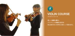 violin_image1