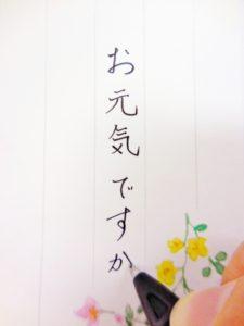 ペン字-画像