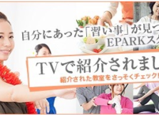 EPARKスクール-画像