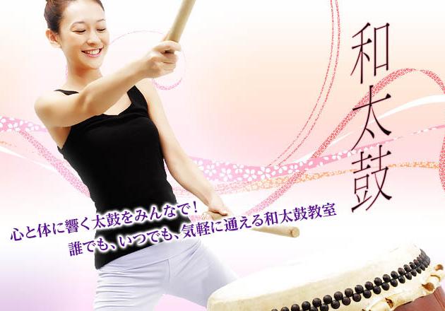 EYS音楽教室の和太鼓教室-イメージ