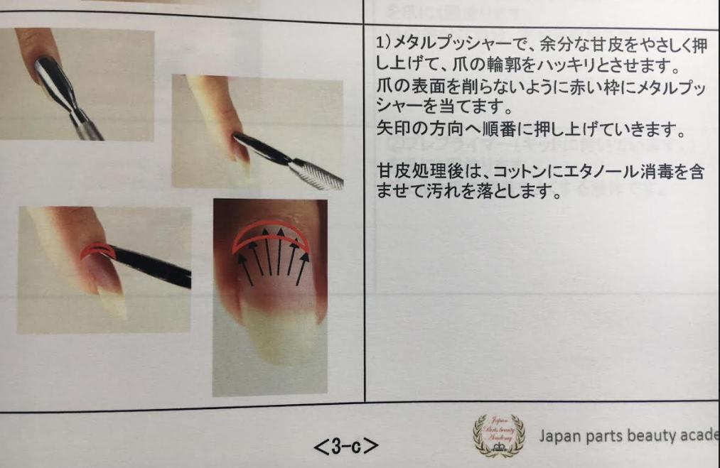 ジェルネイル認定資格講座テキスト-甘皮の処理の基本-写真