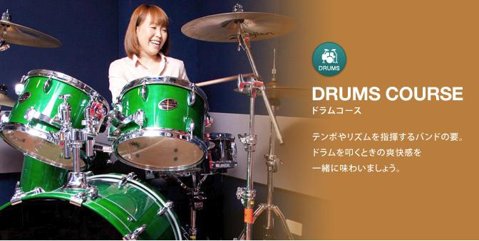 シアーミュージックのドラムコース-画像