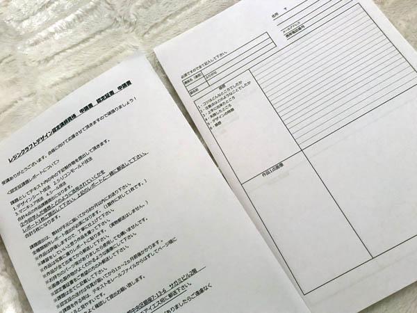 レジンクラフトデザイン認定講師資格取得講座-審査方法-画像