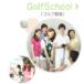 スク婚-ゴルフスクール-画像
