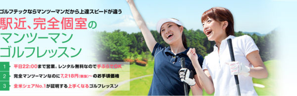 マンツーマンゴルフスクールゴルフテック-画像