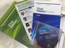 30日間英語脳育成プログラム-テキストとCD-写真