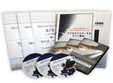 ピアノ入門DVD-画像